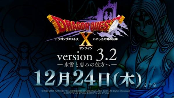 3.2前期バージョンアップのリリース日時が決定!